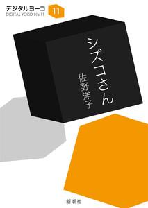 シズコさん(新潮文庫) 電子書籍版