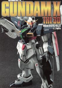 機動新世紀ガンダムX ガンダムX・ザ・3D
