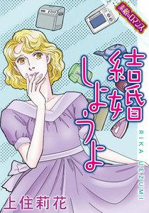 【素敵なロマンスコミック】結婚しようよ 電子書籍版