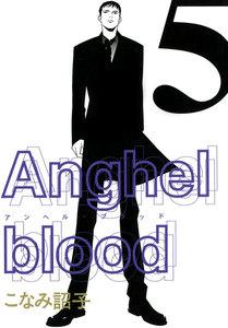 Anghel blood 5巻