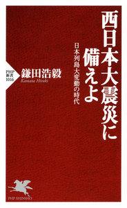 西日本大震災に備えよ 日本列島大変動の時代
