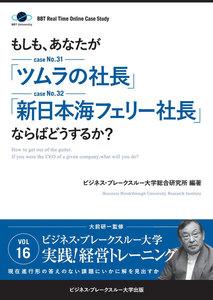 【大前研一のケーススタディ】もしも、あなたが「ツムラの社長」「新日本海フェリー社長」ならばどうするか?