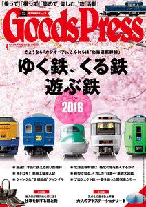 月刊GoodsPress(グッズプレス) 2016年4月号