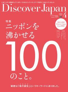 Discover Japan 2016年4月号