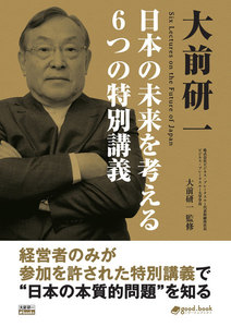 大前研一 日本の未来を考える6つの特別講義 電子書籍版