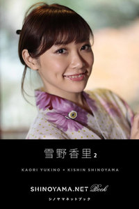 雪野香里 [SHINOYAMA.NET Book]