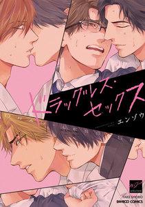 ドラッグレス・セックス【電子限定特典付き】 (1) -漫画