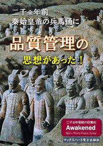秦始皇帝の兵馬俑に品質管理の思想があった