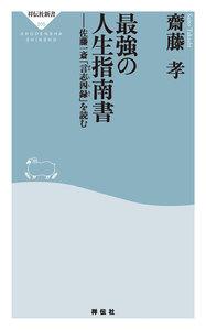 最強の人生指南書――佐藤一斎「言志四録」を読む