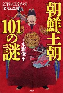 朝鮮王朝101の謎 27代の王をめぐる栄光と悲劇