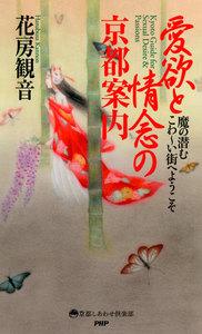 愛欲と情念の京都案内 魔の潜むこわ~い街へようこそ