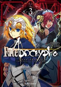 Fate/Apocrypha3巻