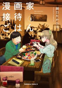 漫画家接待ごはん(1) 電子書籍版