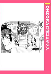 FUNKY MONKEY APARTMENT 最終話 【単話売】 電子書籍版