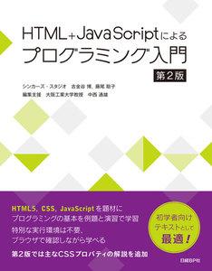 HTML+JavaScriptによるプログラミング入門 第2版 電子書籍版