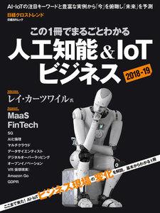 この1冊でまるごとわかる 人工知能&IoTビジネス2018-19 電子書籍版