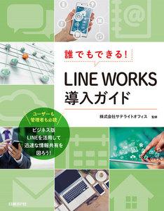 誰でもできる!LINE WORKS導入ガイド