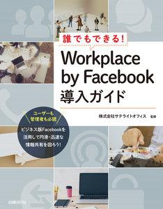 誰でもできる!Workplace by Facebook導入ガイド 電子書籍版