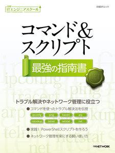 日経ITエンジニアスクール コマンド&スクリプト最強の指南書