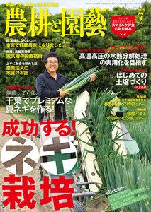 農耕と園芸 2018年7月号