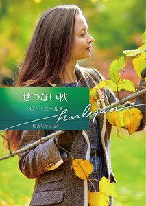 せつない秋【ハーレクイン文庫版】