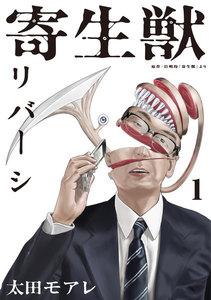 [試し読み増量版]寄生獣リバーシ (1)