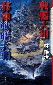 戦艦大和VS邪神戦艦大和 電子書籍版
