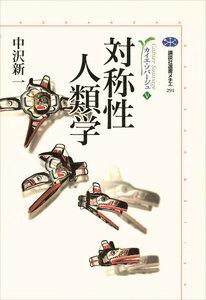 対称性人類学 カイエ・ソバージュ(5) 電子書籍版