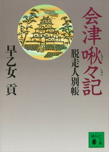 会津啾々記 脱走人別帳 電子書籍版