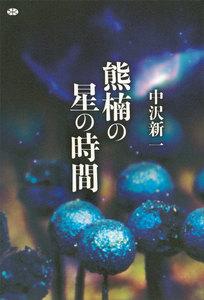 熊楠の星の時間 電子書籍版