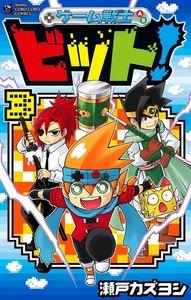 ゲーム戦士 ビット! 3巻