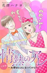 Love Silky 情熱のアレ 夫婦編 ~夫婦はレスになってから!~ story06