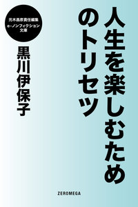元木昌彦のインタビュー「メディアを考える旅」