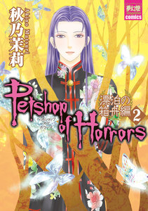 Petshop of Horrors 漂泊の箱舟編 2巻