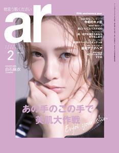 ar(アール) 2020年2月号