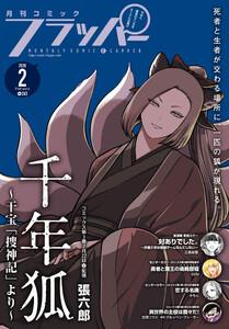 【電子版】月刊コミックフラッパー 2020年2月号