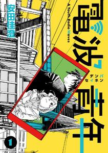 電波青年 単行本版 (全巻) 電子書籍版
