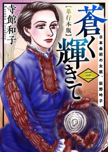 蒼く輝きて~日本最初の女医、荻野吟子~ 単行本版 3巻