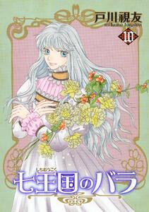 七王国のバラ 10巻 電子書籍版