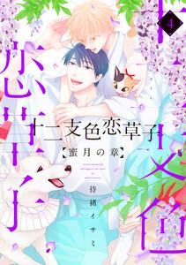 十二支色恋草子~蜜月の章~ (4)【電子限定おまけ付き】