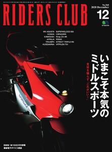 RIDERS CLUB 2020年12月号 電子書籍版
