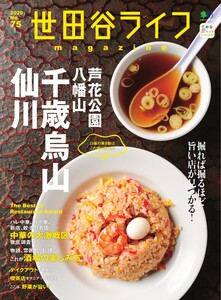 世田谷ライフmagazine No.75 電子書籍版