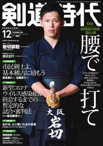 月刊剣道時代 2020年12月号 電子書籍版