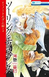 ツーリング・エクスプレス~ノートルダム編~ 電子書籍版