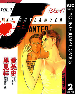 J THE OUTLAWYER 2巻