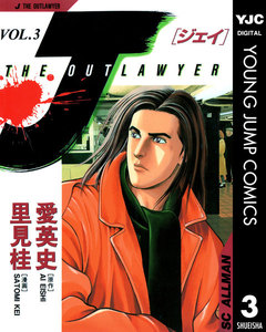 J THE OUTLAWYER 3巻