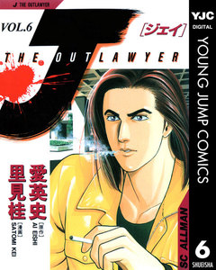 J THE OUTLAWYER (6) 電子書籍版