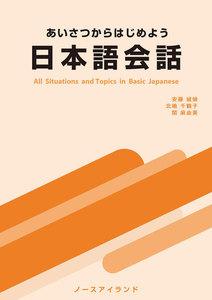 あいさつからはじめよう日本語会話―All Situations and Topics in Basic Japanese― 電子書籍版
