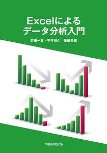 Excelによるデータ分析入門 電子書籍版