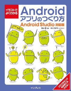 イラストでよくわかるAndroidアプリのつくり方―Android Studio対応版